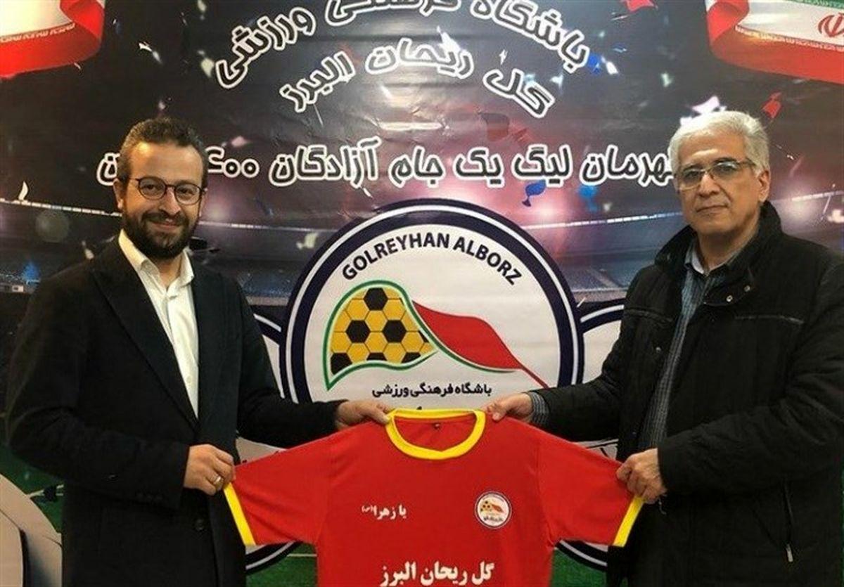 گل ریحان البرز / لیگ یک آزادگان / ایران
