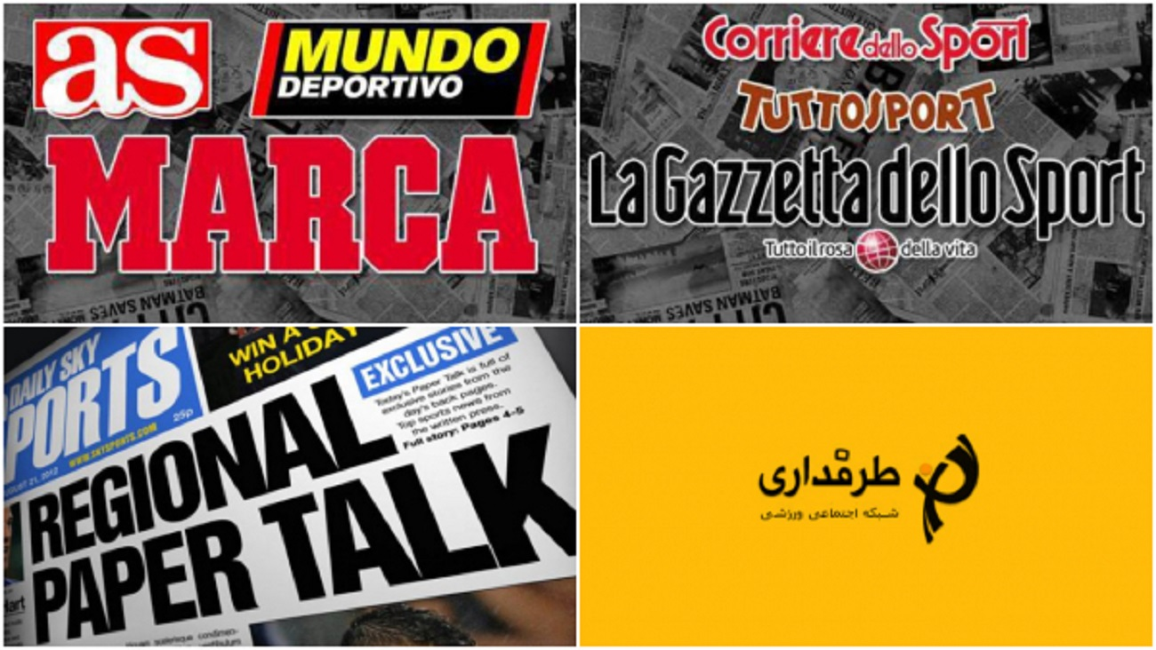 روزنامه های ورزشی اروپا