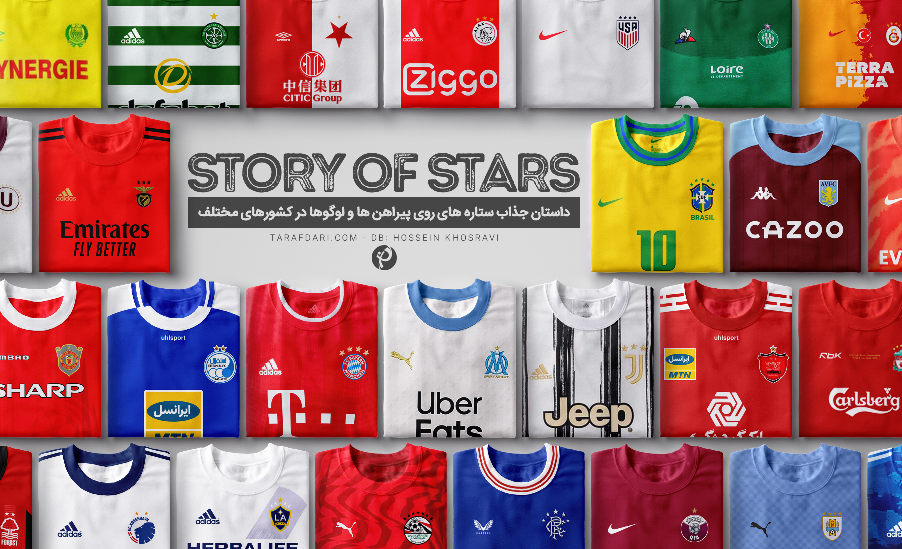 درج ستاره روی پیراهن و لوگوی تیم های فوتبال